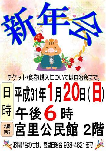 平成31年 新年会のお知らせ 画像