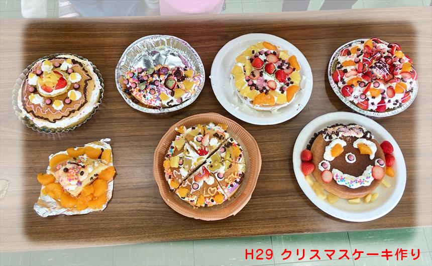 クリスマスケーキ作り H29