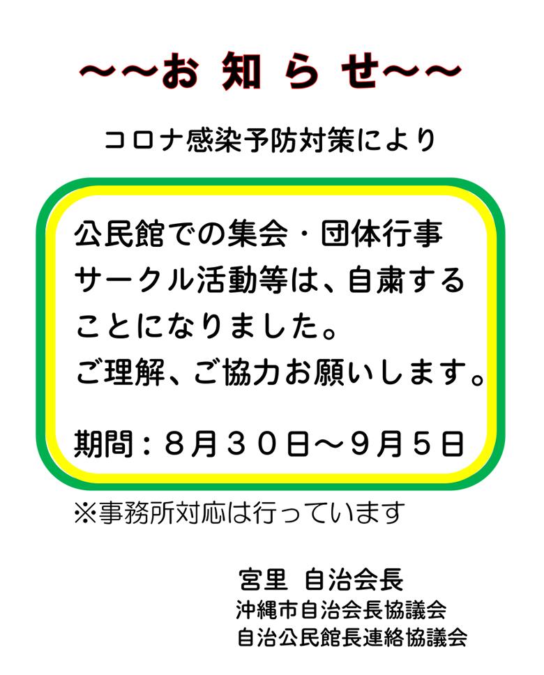 公民館利用について(20200831)