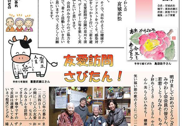 老人会新聞「みやわし」アイキャッチ画像
