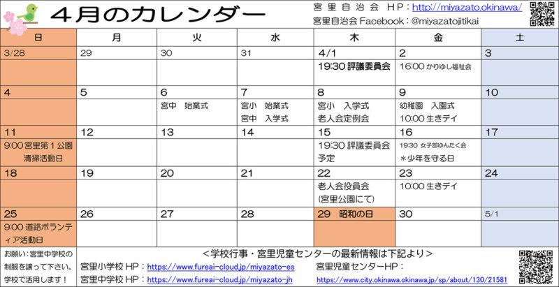 令和3年4月 宮里自治会行事予定表
