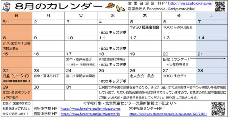 沖縄市宮里自治会 令和3年度8月行事予定表