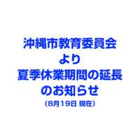 "<span class=""title"">沖縄市教育委員会よりお知らせ</span>"