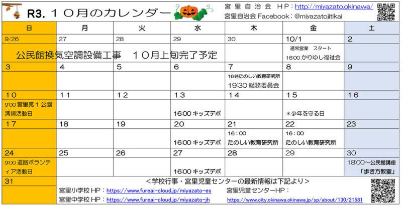 沖縄市宮里自治会 令和3年度10月行事予定表